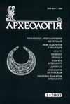 http://www.iananu.kiev.ua/archaeology/fig/2003-1.jpg
